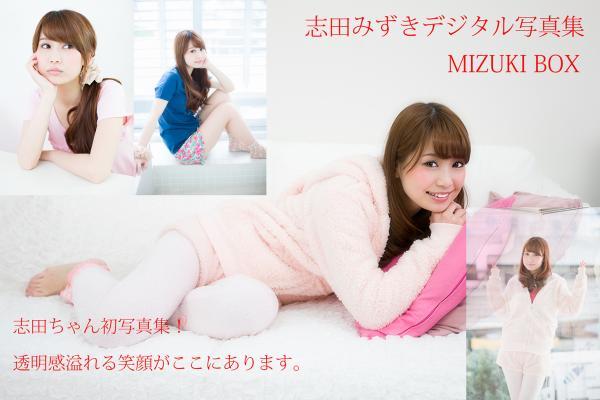 志田みずきデジタル写真集 MIZUKI BOX【志田ちゃんの透明感溢れる笑顔がここにある】