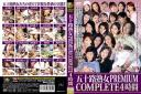 五十路熟女 PREMIUM COMPLETE 4時間 DSE-525