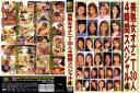 美熟女オナニー 30人 4時間スペシャル ④ DSE-522-2