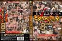 ドリームステージ どスケベ熟女 DSE-813-1