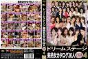 DSE-972 ドリームステージ 美熟女カタログ30人 永久保存版 4