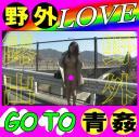【野外マゾ調教】Gカップ巨乳妻 みはる(26) のマゾ願望を叶えてあげる動画②【No.016】