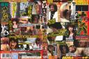 関西ナンパ武勇伝4 BONA-04