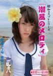 絆創子7号・座敷わら子『潮風のメロディ』