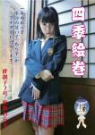 絆創子7号 ・座敷わら子 『四季絵巻』