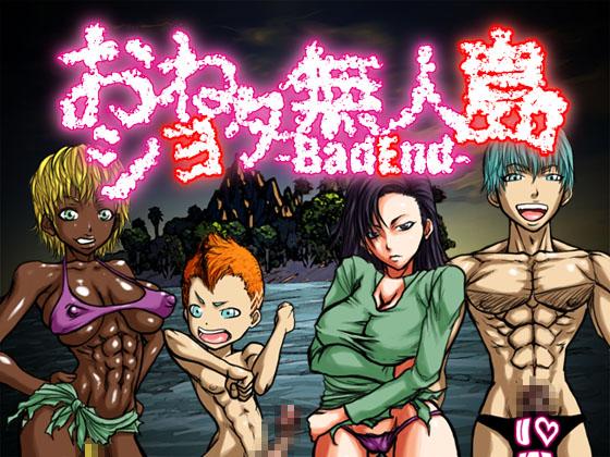 おね***無人島-BadEnd-