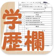学歴欄作成(iPhoneアプリ開発者向けソースコード)